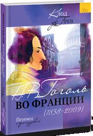 Н.В. Гоголь во Франции