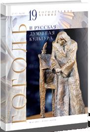 Гоголь и русская духовная культура