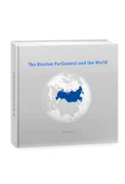 The Russian Parlament and the World