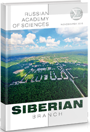 Russian Academy of Sciences. Siberian Branch