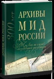 Архивы МИД России