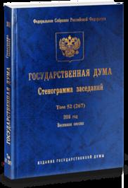 Государственная Дума Стенограмма заседаний