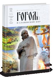 Гоголь и славянский мир