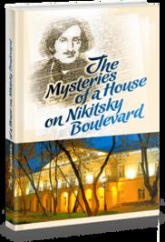 The Mysteries of a House on Nikitsky Boulevard