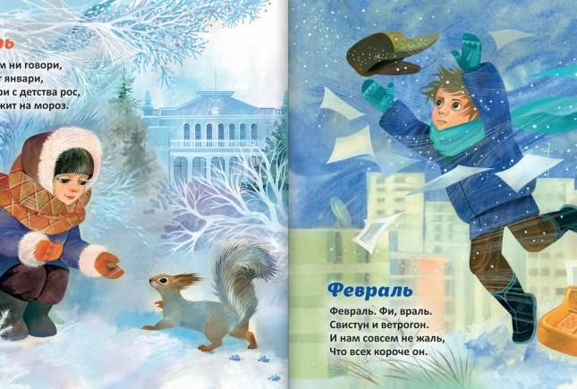 Сибирские месяцы