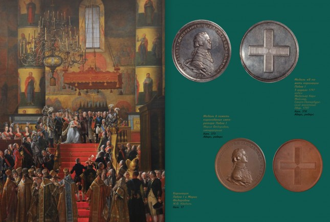 Павел I Эпоха и личность. Утраченные иллюзии
