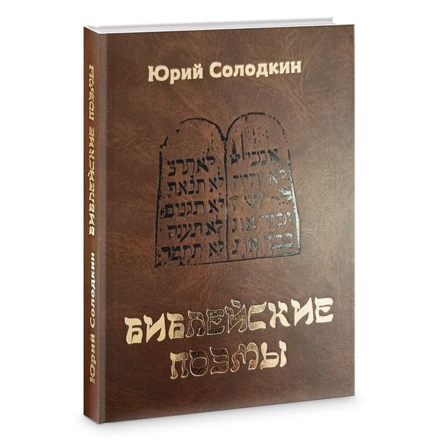 Библейские поэмы
